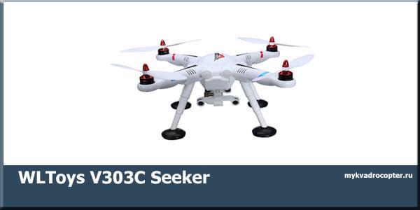 WLToys_V303C_Seeker