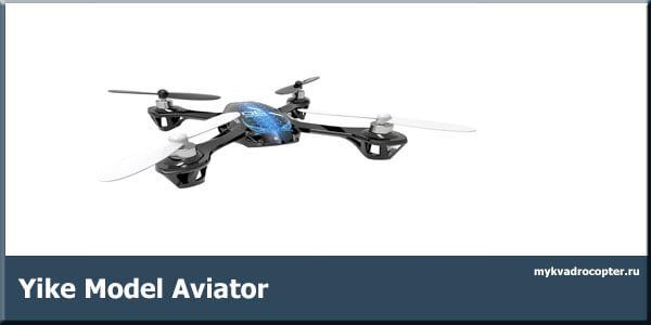 Yike Model Aviator