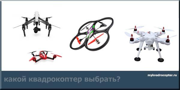 kakoj-kvadrokopter-vybrat