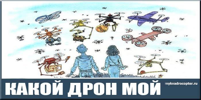 какой дрон выбрать
