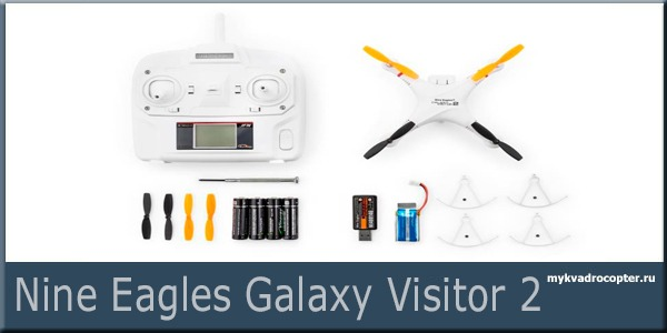 Nine-Eagles-Galaxy-Visitor-2