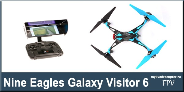 Nine Eagles Galaxy Visitor 6.