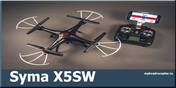 Syma X5SW - SymaX5SW качественный квадрокоптер с низкой ценой.