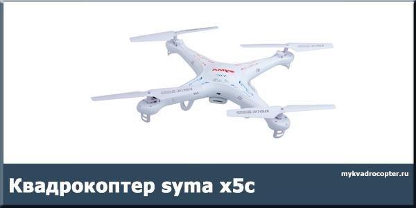 syma-x5c