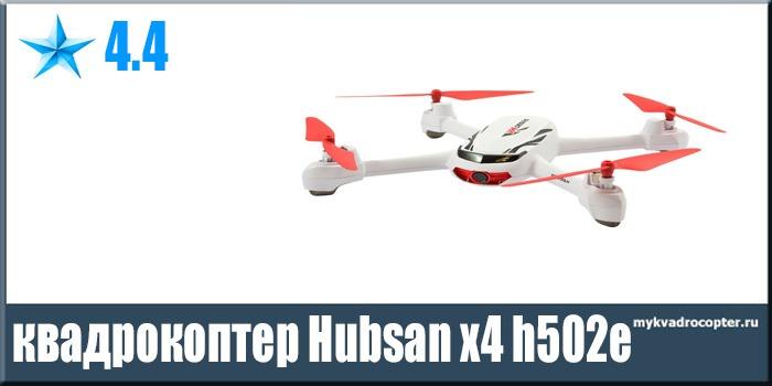 Hubsan-x4-h502e