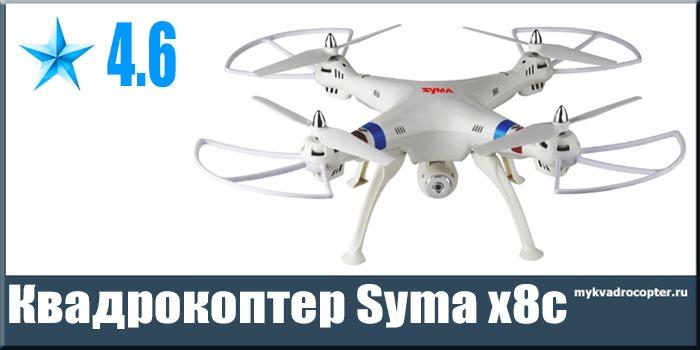 cbvf - Квадрокоптер Syma X8C. Прекрасный бюджетный вариант.