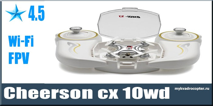 Sheerson cx 10wd - Сheerson CX 10WD. Мини квадрокоптер с FPV.