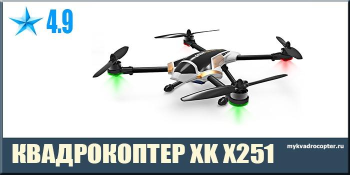XK-X251