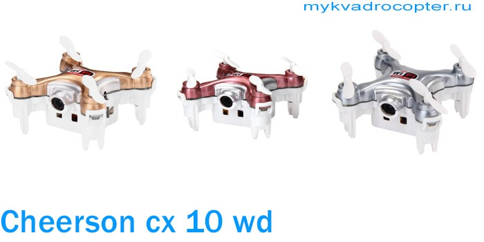 kvadrocopter sheerson cx 10wd 1 - Сheerson CX 10WD. Мини квадрокоптер с FPV.