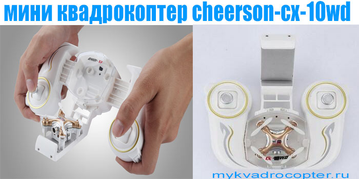 kvadrocopter sheerson cx 10wd - Сheerson CX 10WD. Мини квадрокоптер с FPV.