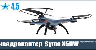 kvadrokopter-syma-x5hw