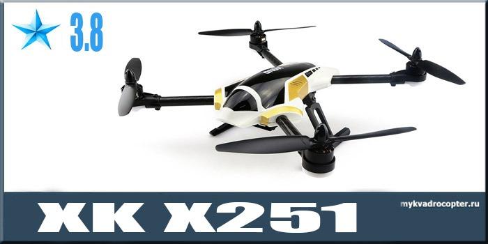 xk x251