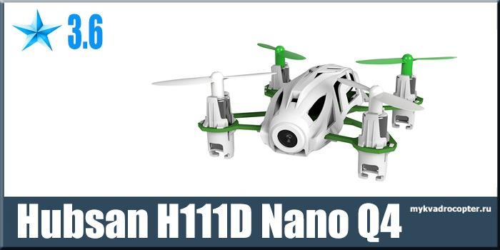 Hubsan H111D Nano Q4 - Hubsan H111D Nano Q4 мини квадрокоптер с FPV камерой .