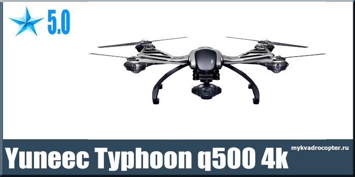 Yuneec Typhoon q500 4k квадрокоптер