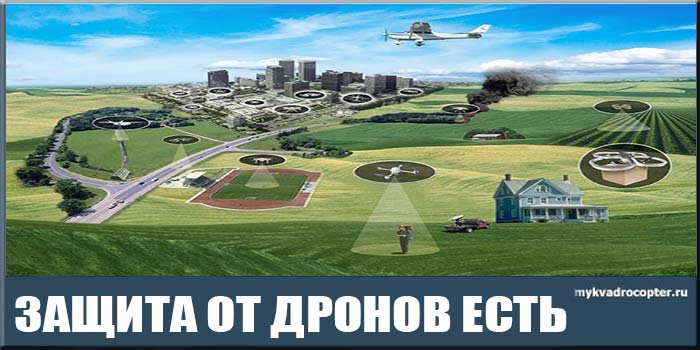 kak zashhititsya ot kvadrokoptera - Защита от видеосъемки квадрокоптеров. Как защититься?