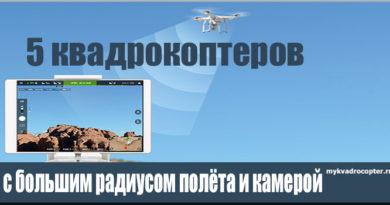 дрон с большим радиусом действия и камерой