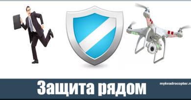 защита от квадрокоптеров