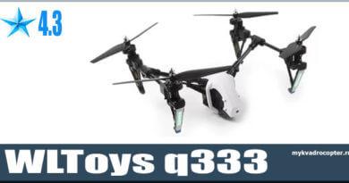 дрон wltoys q333