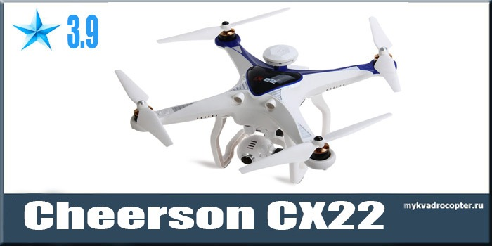 Cheerson CX22