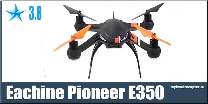 квадрокоптер Eachine Pioneer E350