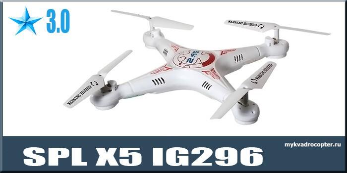 Kvadrokopter SPL X5 IG296 - Квадрокоптер SPL X5 IG296 отличный вариант для первых полётов.