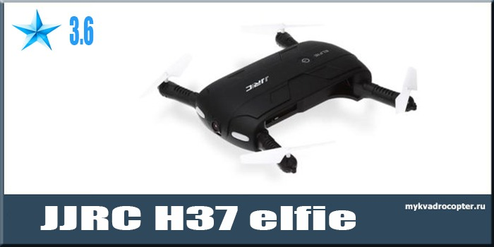 дрон jjrc h37 elfie