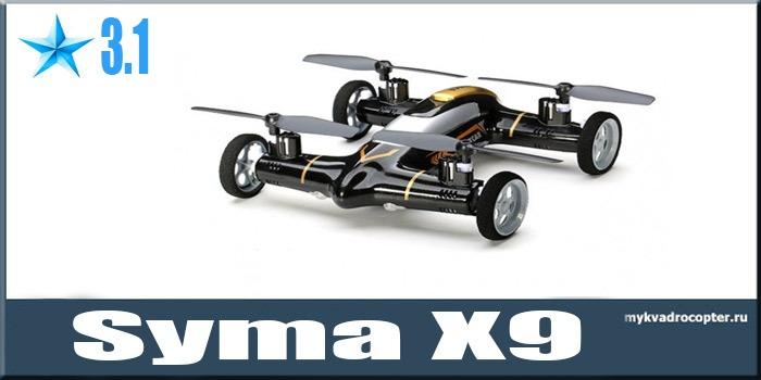 квадрокоптерSymaX