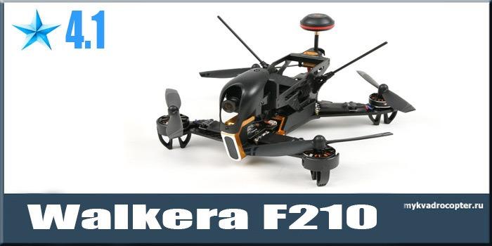 Walkera F210 1