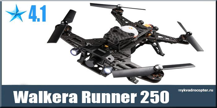 квадрокоптер Walkera Runner 250
