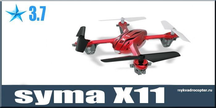 квадрокоптер-syma-x11