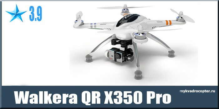 квадрокоптер walkera qr x350 pro