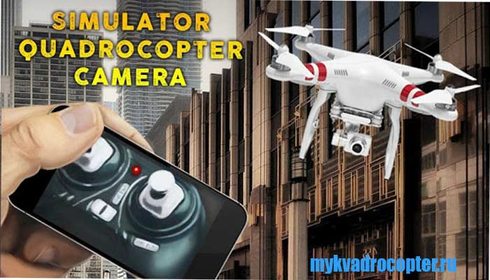 симулятор simulator-quadrocopter-camera