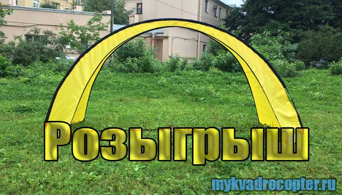 Розыгрыш ворот для дрон — рейсинга от mykvadrocopter.ru