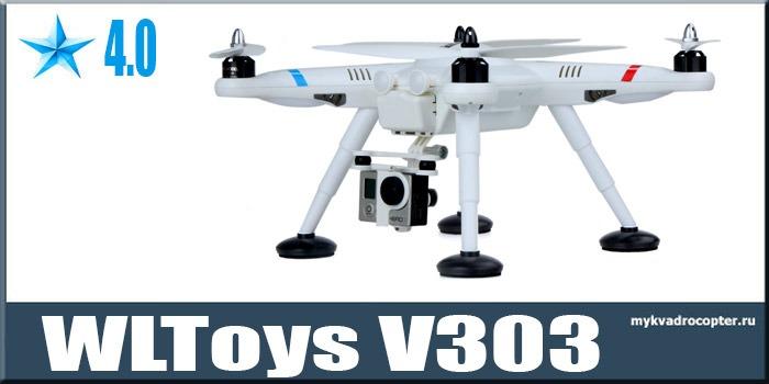 Недорогой квадрокоптер с функциями дорогого WLToys V303.