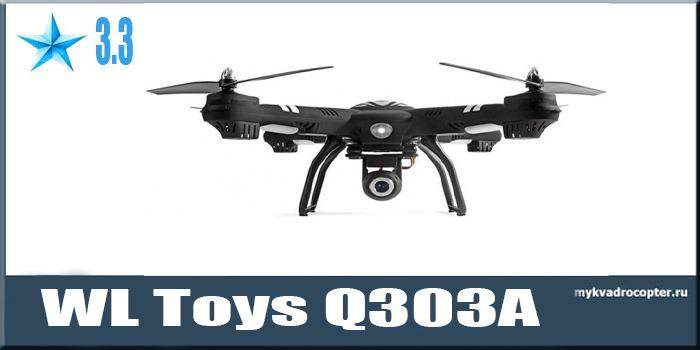 квадрокоптер wl toys q303a