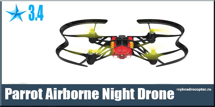 Квадрокоптер для детей Parrot Airborne Night Drone.