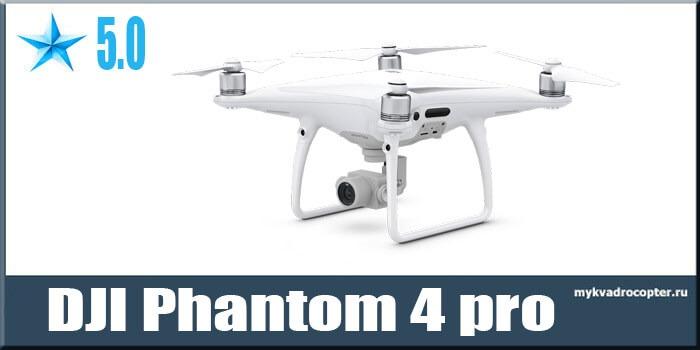 DJI phantom  pro