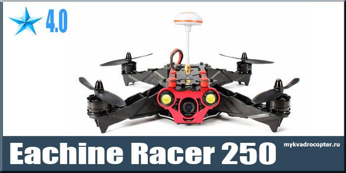 Eachine Racer 250