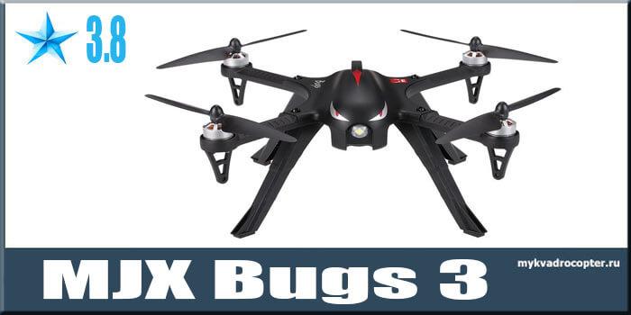 MJX Bugs 3 популярный квадрокоптер среди новичков.