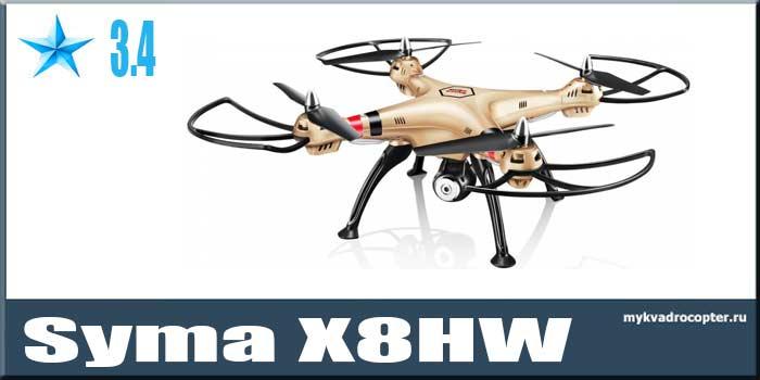 Syma X8HW популярный квадрокоптер.