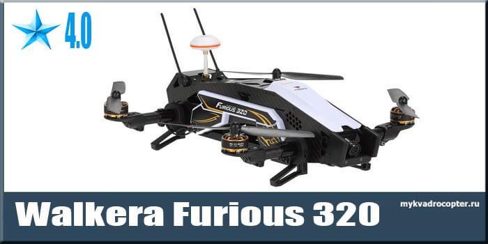 квадрокоптер Walkera Furious 320