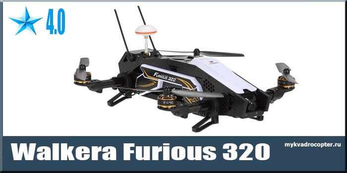 Walkera Furious 320