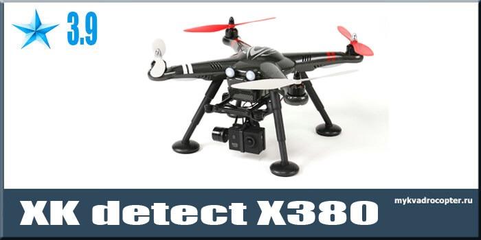 квадрокоптер XK detect X380