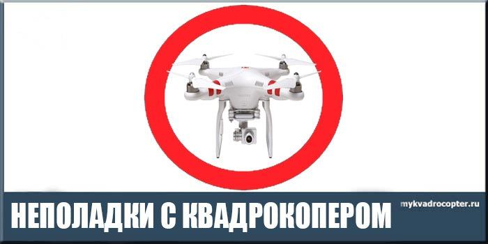 Типовые проблемы квадрокоптеров.