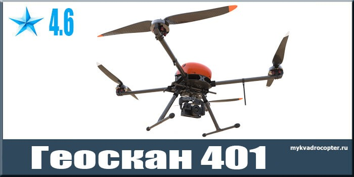 Геоскан 401
