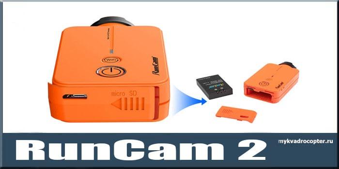 камера RunCam 2