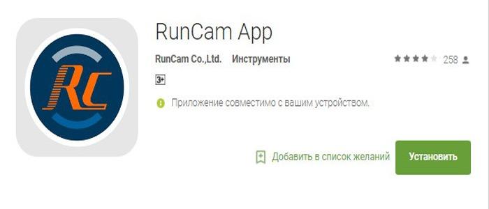 RunCam App - Обзор камеры RunCam 3.
