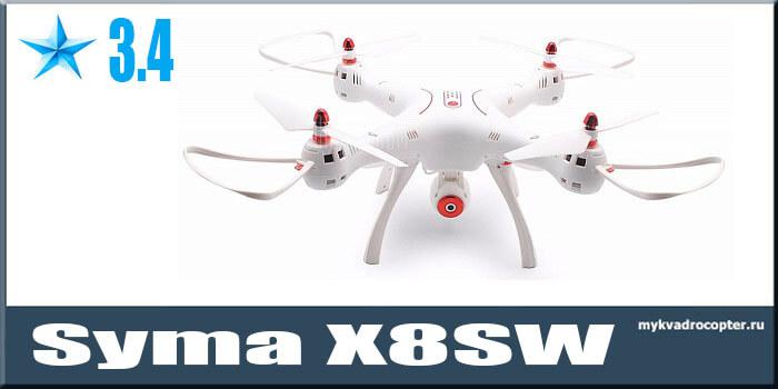 квадрокоптер Syma X8SW