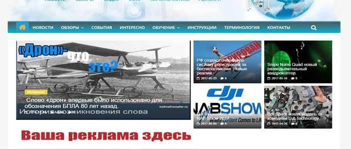 blok snizu slajdera - Реклама на сайте