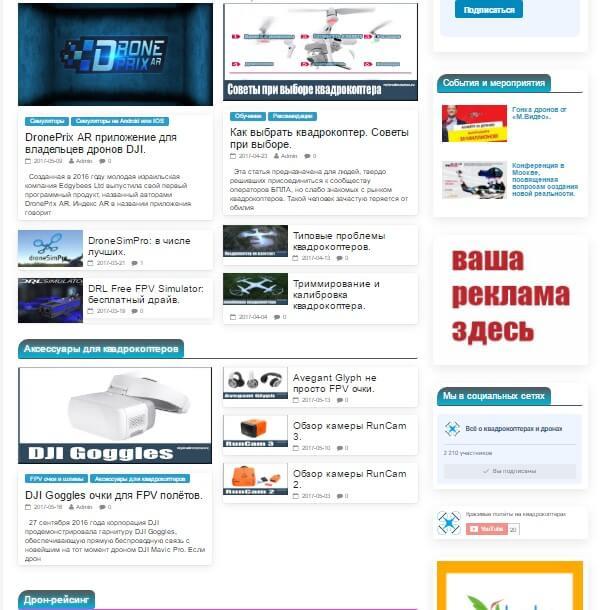 reklama v tsentre 1 - Реклама на сайте